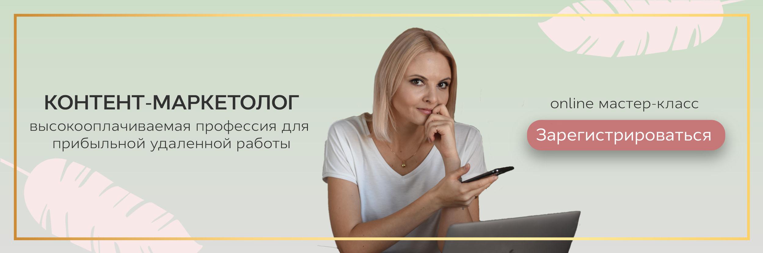 Курс контент-маркетолог