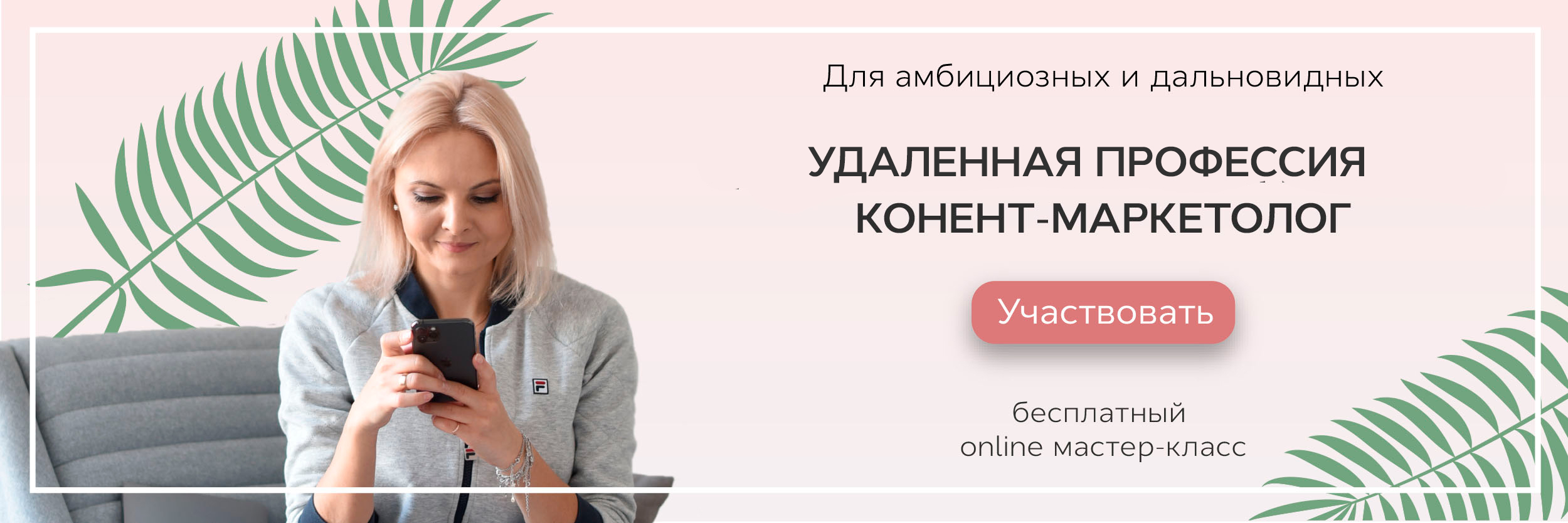 Онлайн курс по профессии контент-маркетолога