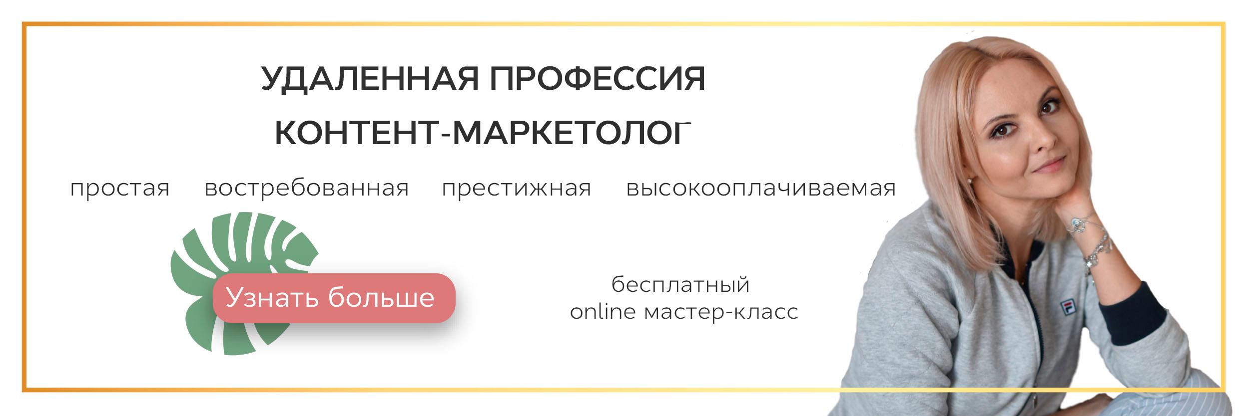 бесплатный мастер класс контент маркетолога