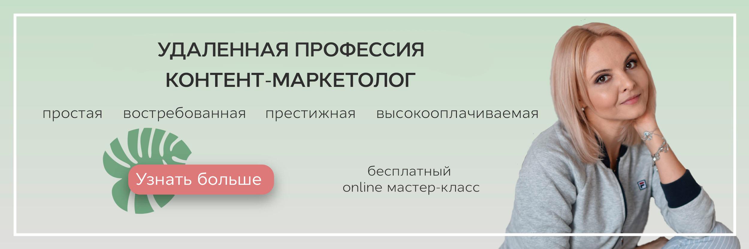 Мастер-класс по профессии контент маркетолог