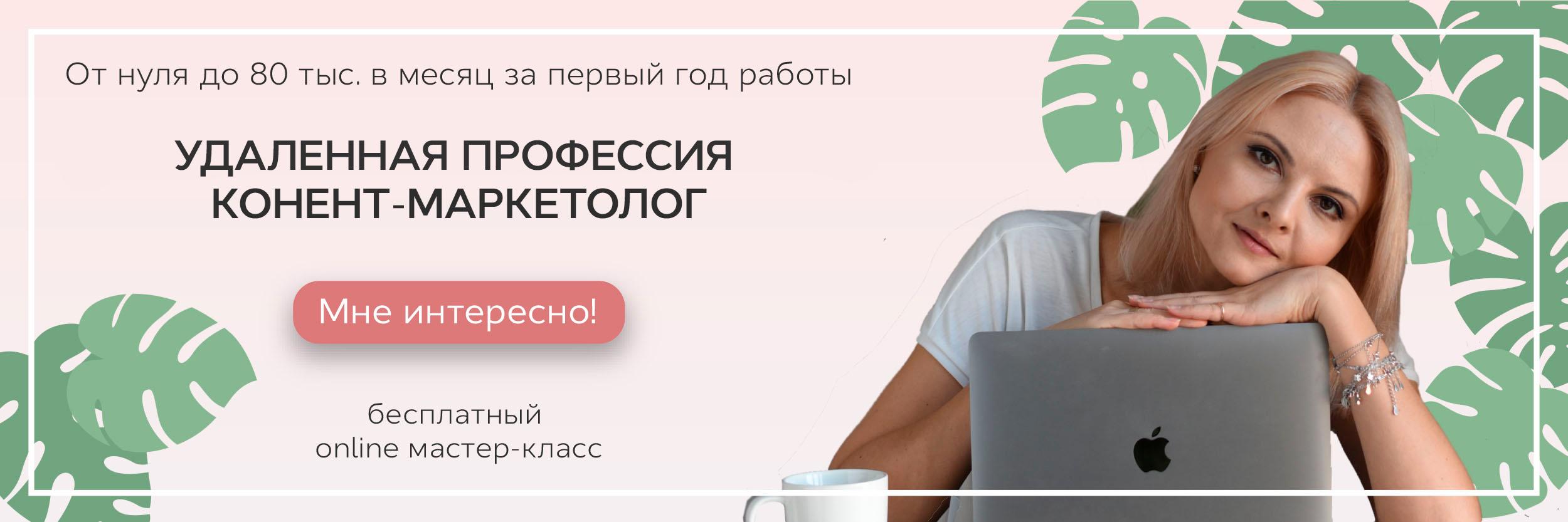 Онлайн профессия маркетолога