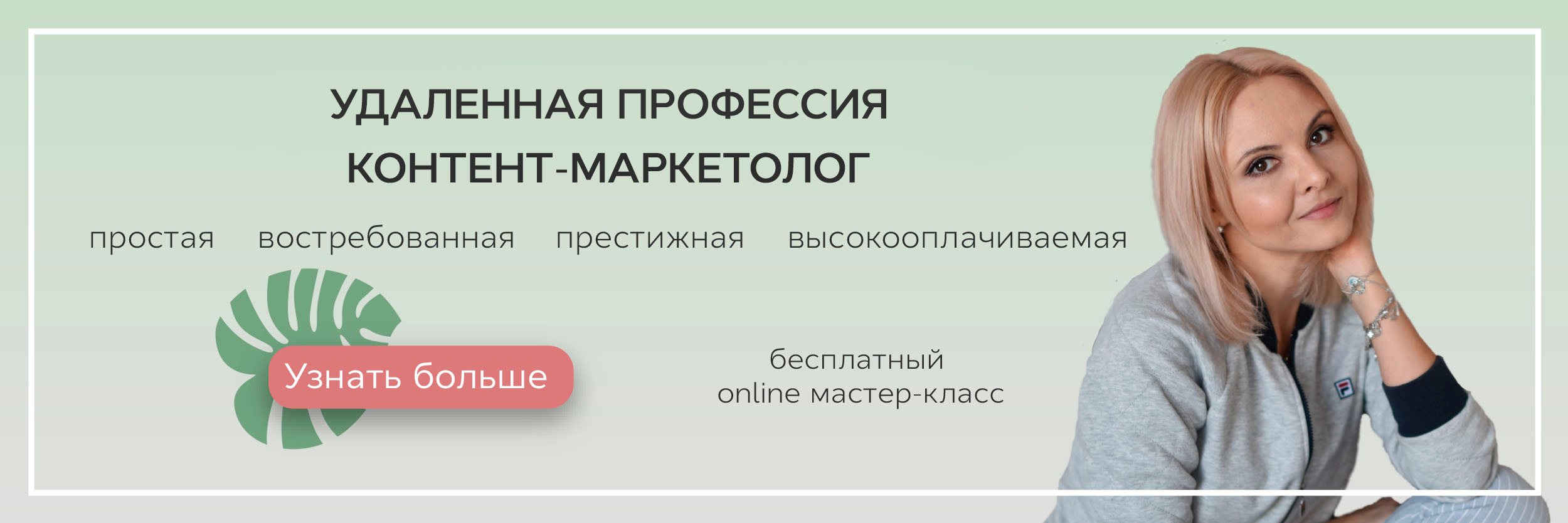 Удалённая профессия контент маркетолога